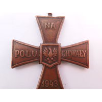 Крест Храбрых 1943 год