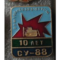СУ - 88. БАМ.