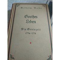 """Книга. """"Жизнь Гёте. Время гения"""". Автор Вильгельм Боде. Том 2., 343 стр."""