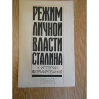 Режим личной власти Сталина. К истории формирования
