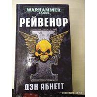 Warhammer 40000 Рейвенор