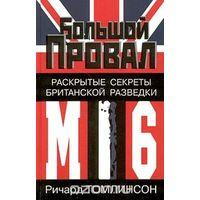 Томлинсон. Большой провал. Раскрытые секреты британской разведки МИ-6