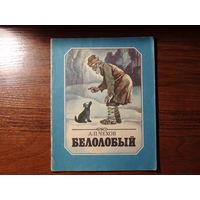 """А. Чехов """" Белолобый """" , 1985 год"""