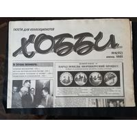 "Газета ""Хобби"" 1995-6"