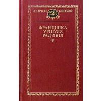 Францішка Уршуля Радзівіл. Выбраныя творы. Серыя: Беларускі кнігазбор