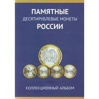 Альбом для монет 10 рублей, на один монетный двор. Производство Россия. распродажа
