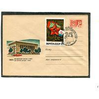 1968. Конверт СГ. 25 лет освобождения Гомеля. Гашение Гомель
