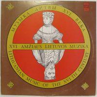 Музыка Литвы XVI века (XVI amziaus Lietuvos muzika)