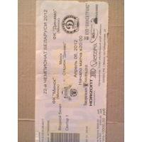 2012 год билет с матча ФК Минск--Динамо минск