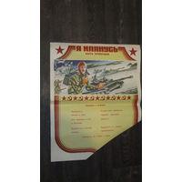 Плакат СССР.