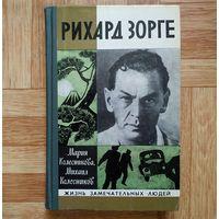 М. Колесникова, М. Колесников - Рихард Зорге  (серия ЖЗЛ)