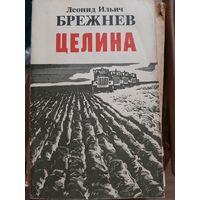 Л.И. Брежнев Целина