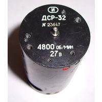 Электродвигатель ДСР-32 с центробежным регулятором скорости.