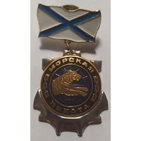 Медаль МП (тигр) (на планке - андр. флаг мет.)