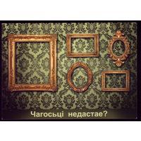 Рекламная открытка Чагосьцi не дастае