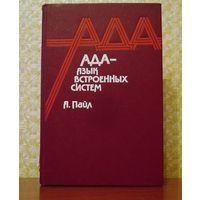 Ада - язык встроенных систем