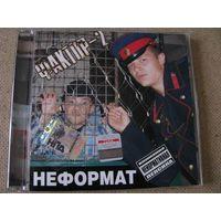 Фактор-2 - Неформат (CD, 2006) (#073)