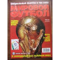 """Журнал """"Мировой футбол"""", июнь 2002г. Спецвыпуск к Чемпионату мира 2002г."""