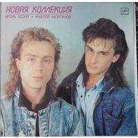 """НОВАЯ КОЛЛЕКЦИЯ """"Игорь Кезля - Андрей Моргунов"""""""