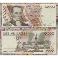 Распродажа коллекции. Эквадор. 10 000 сукре 1999 года (P-127e.3 - 1987-1999 Issue)