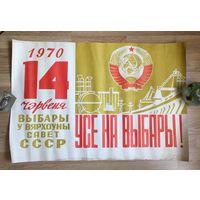 Плакат Усе на выбары мастак Бабицкий 1970 год