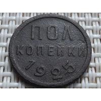 Пол копейки 1925г.