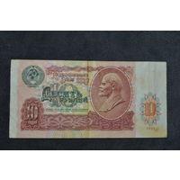 10 рублей 1991 года СССР
