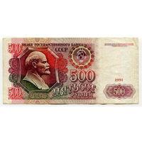 500 рублей 1991 года, серия АГ 4488553, СССР