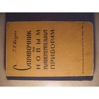 СПРАВОЧНИК ПО НОВЫМ РАДИОИЗМЕРИТЕЛЬНЫМ ПРИБОРАМ. минобороны.1966год