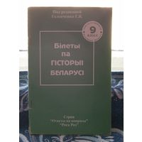 Бiлеты па гiсторыi Беларусi