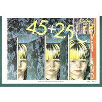 НИДЕРЛАНДЫ  1981 г карточка  .  Дети