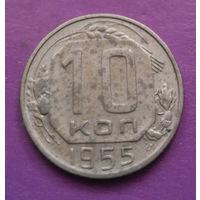 10 копеек 1955 года СССР #24