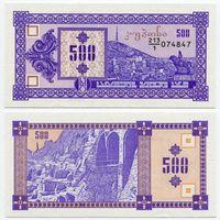 Грузия. 500 купонов (образца 1993 года, P29, 1-й выпуск, UNC)