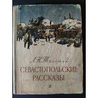 Л.Н. Толстой. Севастопольские рассказы. 1969 г.и. Рис. В. Высоцкого