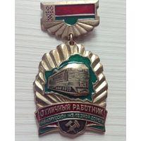 Знак.  Отличный работник белорусской железной дороги.