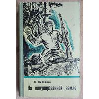 Яковенко Владимир. На оккупированной земле.