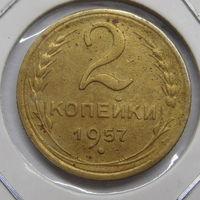 2 копейки 1957 г  (2)