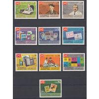 Филателия. Йемен (Королевство). 1974. 10 марок. Michel N 575-584 (9,0 е)