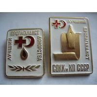 Лучший пропагандист донорства и СОКК КП СССР