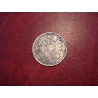 20 Копеек 1817 года СПБ ПС Российская Империя (серебро)