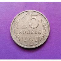15 копеек 1989 СССР #10