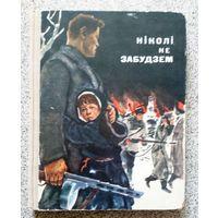 Ніколі не забудзем (пад рэд. Я. Маўра) 1970
