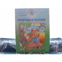 """Природа и человек. Минск 2000 год. """"Народная асвета""""."""