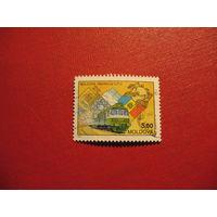 Марка Локомотив (вступление во Всемирный почтовый Союз) 1992 год Молдова