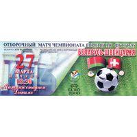 Футбол. Беларусь - Швейцария. ЕВРО 2000.