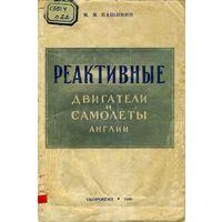 Книга в электронном виде - Реактивные двигатели и самолеты Англии, 1946 г.