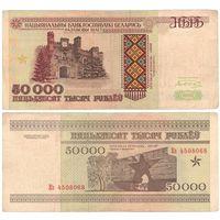 W: Беларусь 50000 рублей 1995 / Кз 4508068