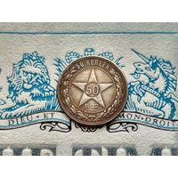 Монета РСФСР, 50 копеек (полтинник) 1922.