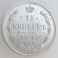 Россия, 15 копеек 1912 года, СПБ ЭБ (4-я монета)