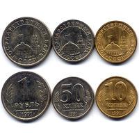Подборка монет ГКЧП 1991 г.: 1 рубль, 50, 10 копеек 1991. Медно-никель. UNC-. Всего 3 шт.